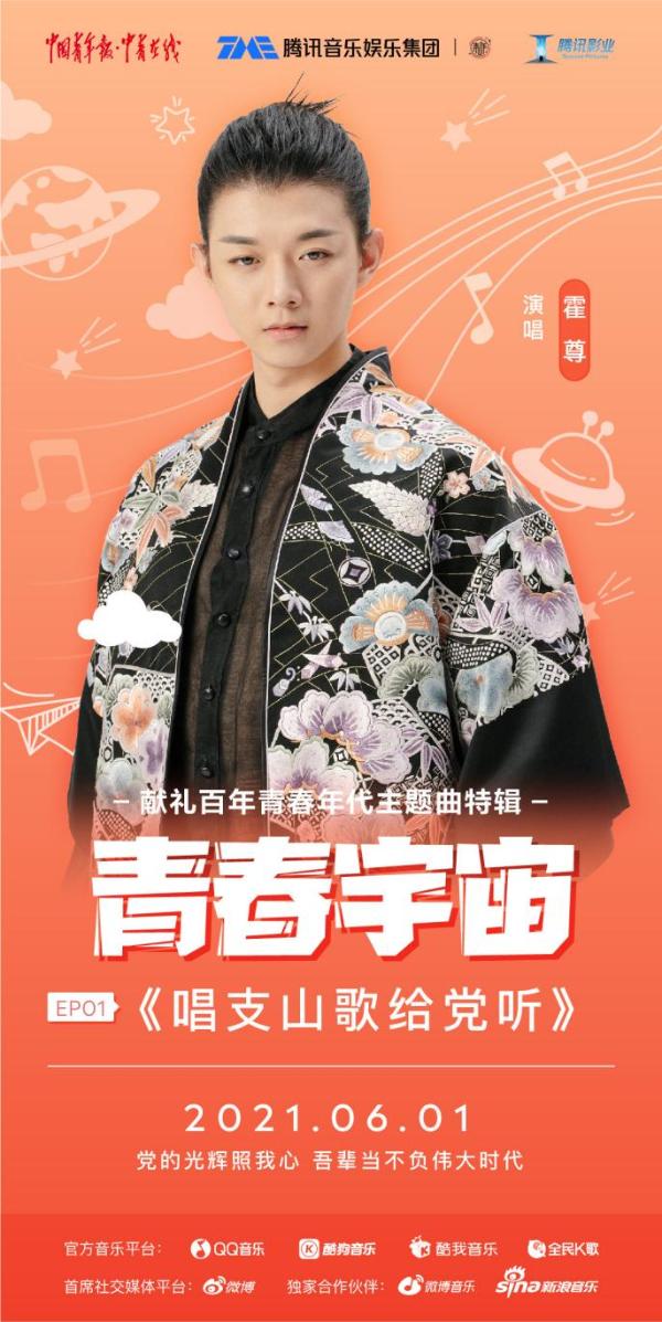 用青春之歌向建党一百周年献礼 中国青年报携手腾讯音乐娱乐集团推出专辑《青春宇宙》
