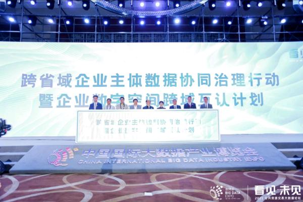 连续三年亮相数博会,广联达全力推动公共资源交易数字化转型升级