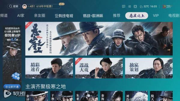 《悬崖之上》聚好看全网首发,谋女郎刘浩存表现夺目