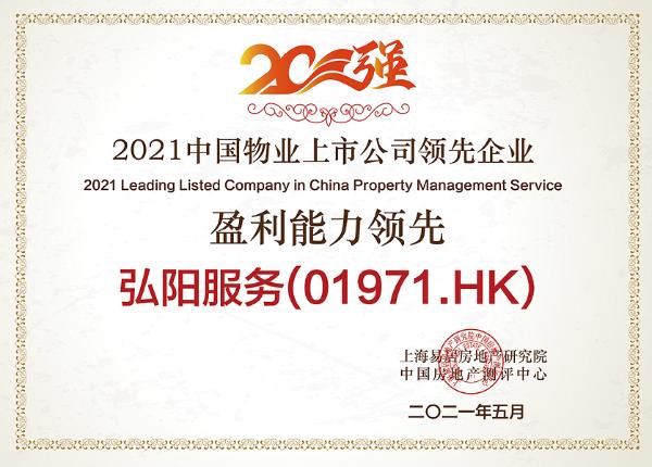 弘阳服务致力于客户服务,荣获2021物业上市公司盈利能力领先企业奖
