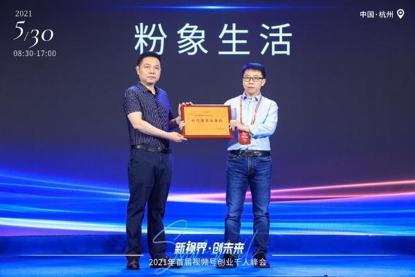 视频号创业联盟执行理事长李红星:视频号下的新机遇与新生态