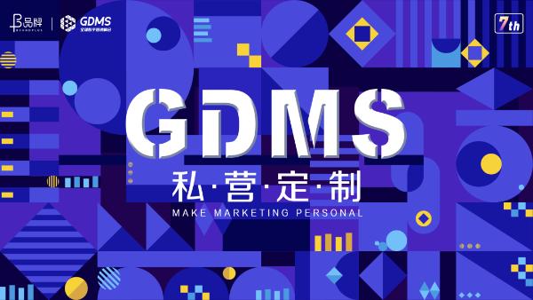 连接方式变革如何驱动服务转型与商业增长?OPPO营销将在第七届GDMS给出答案
