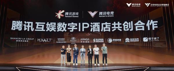 腾讯游戏、腾讯电竞携手香格里拉集团正式上线游戏电竞主题房
