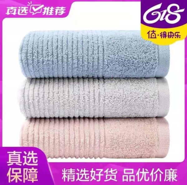 """618上""""真快乐""""购家纺床品 洁丽雅毛巾低至9.9"""
