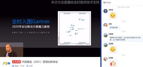 全时陈学军:互联网通信赋能建筑企业 2021中国建造管理创新峰会