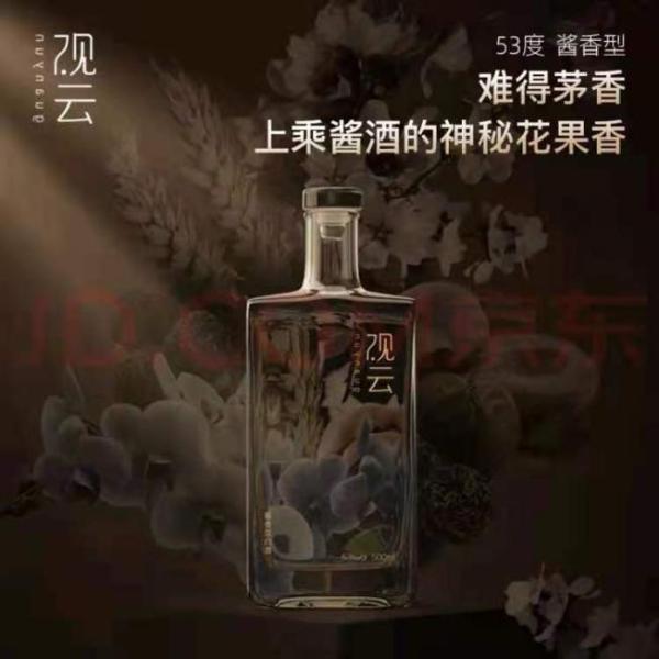 京东618新品涌现 酱香新秀——观云·赤水53度酱香型白酒京东超市上新