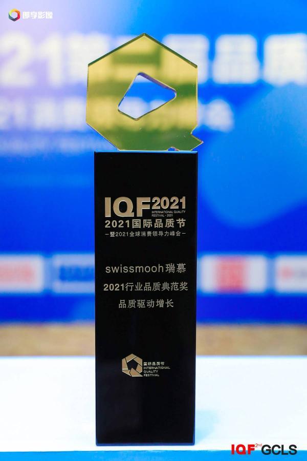 """匠心""""酪""""印辉煌——瑞慕获2021国际品质节品质典范奖"""