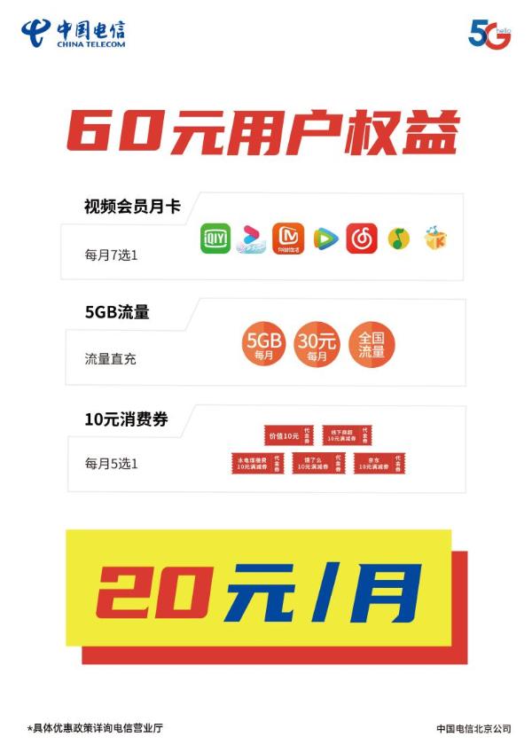 北京电信端午节福利大放送! 华为手环、AirTag、蓝牙耳机仅需20元