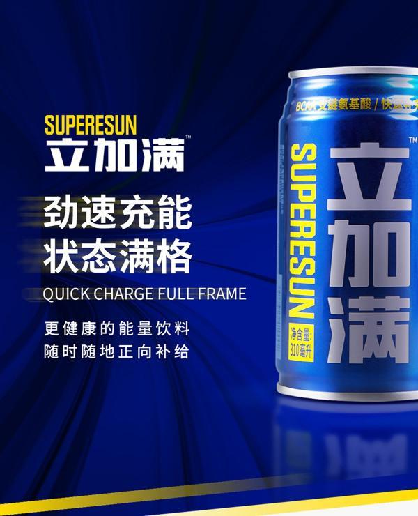能量饮料品牌风起云涌,立加满崛起可期!
