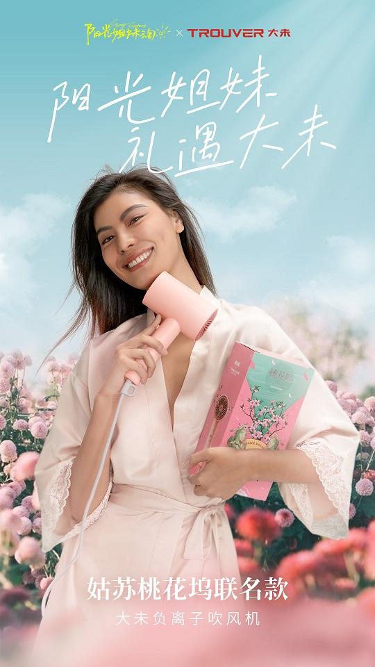 《阳光姐妹淘》携手大未品牌, 一起让生活不留遗憾