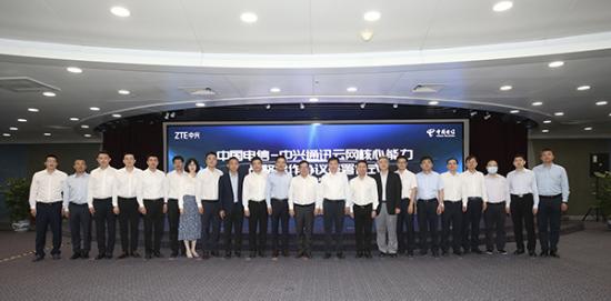 中兴通讯与中国电信签署《云网核心能力战略合作协议》