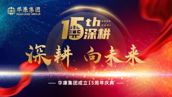 """""""15年 深耕,向未来"""",华康集团十五周年司庆月即将开启"""