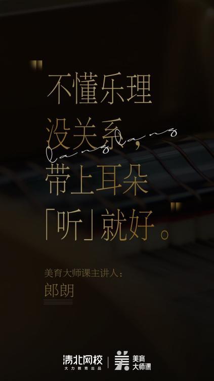 """清北网校携手国际钢琴大师郎朗:让美育从此""""课""""发声"""