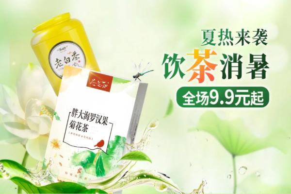 """解暑消热上""""真快乐"""" 纵享茶酒冰爽季"""