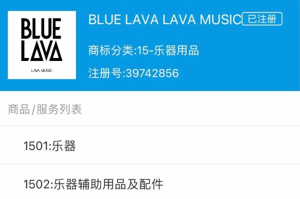 悄悄注册BLUE LAVA,拿火筹备已久的子品牌?