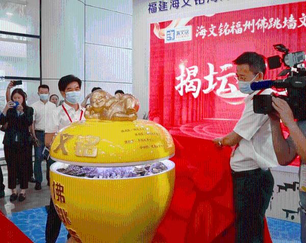 2021年首届海文铭福州佛跳墙文化节盛大召开