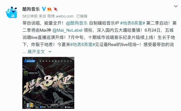 酷狗音乐自制说唱IP'地表8英里'6月24日重庆巡演开躁!