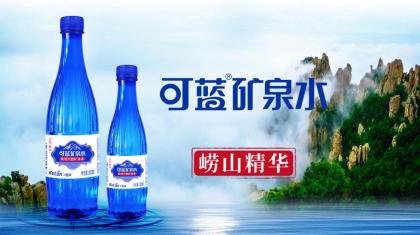 可蓝天然矿泉水:源自天然、尊重天然