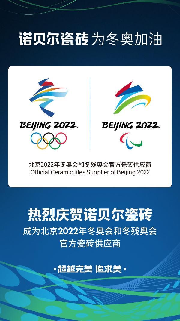 科技创新助力绿色冬奥 | 诺贝尔瓷砖成为北京2022年冬奥会官方瓷砖供应商