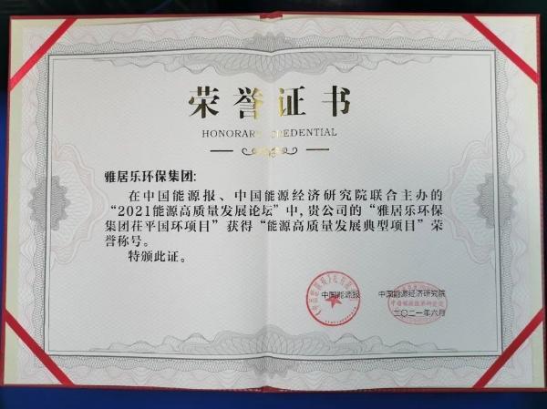 """雅居乐环保集团荣获能源行业大奖,助力实现""""双碳""""目标"""