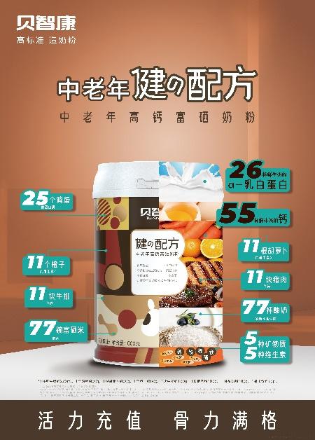 """老年人口超2.6亿!贝智康以全新中老年系列奶粉入局""""银发""""赛道!"""