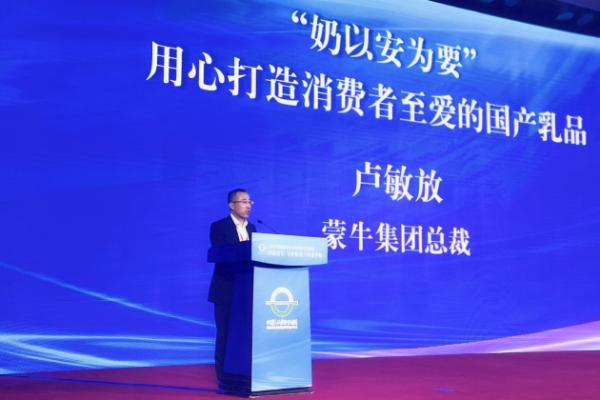 卢敏放参加中国食品安全论坛:以最严品质 打造消费者至爱的蒙牛