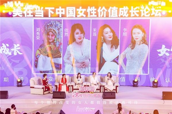 美在当下中国女性价值成长论坛之温岚、张咪-你有梦想,我有翅膀