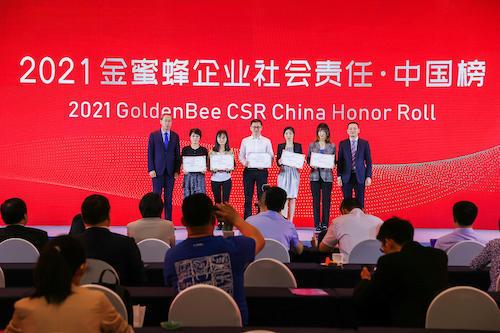 """构建绿色新生态,践行可持续发展 柯尼卡美能达蝉联入选""""金蜜蜂企业社会责任·中国榜"""""""