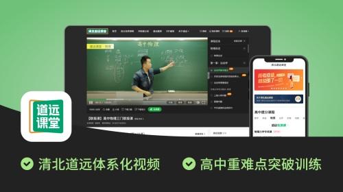 清北道远课堂:深耕教育信息化,助力教育创新