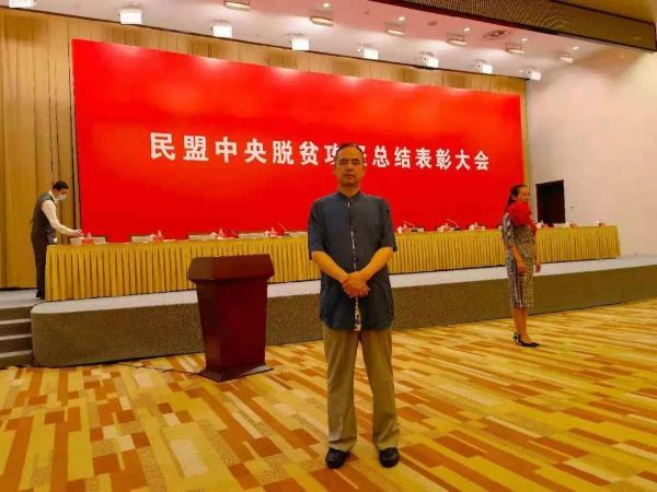 """首都名中医董瑞荣获民盟中央""""脱贫攻坚先进个人"""""""