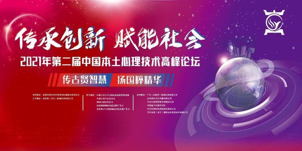 第二届中国本土心理技术高峰论坛即将在京开幕