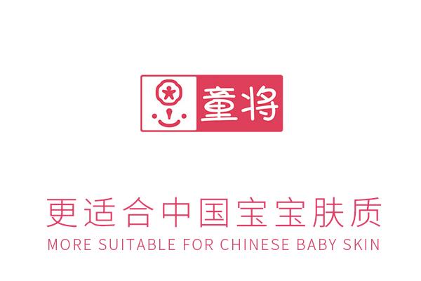 如何细心呵护宝宝柔嫩肌肤?首选专业母婴护肤品牌童将