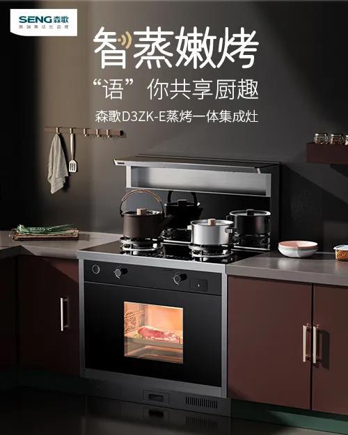 4榜第一创新高,森歌蒸烤一体集成灶夺冠天猫!618销量破1.6亿+