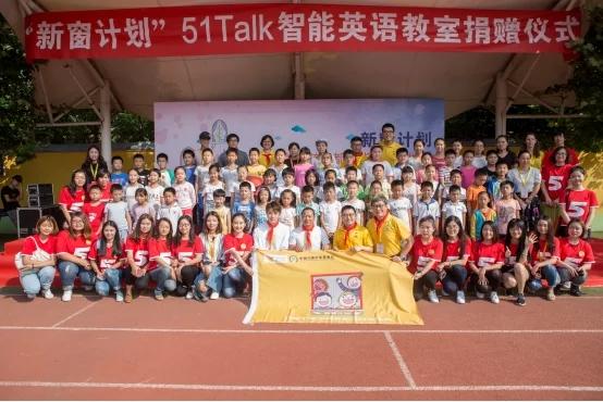51Talk始终坚持履行社会责任,用行动促进有质量的教育公平