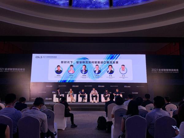 2021全球智慧物流峰会隆重召开 优趣汇受邀参与圆桌论坛