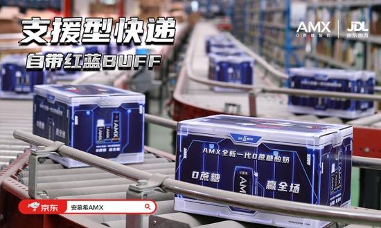 这个618,看安慕希AMX如何跨界京东物流引领电竞营销风潮