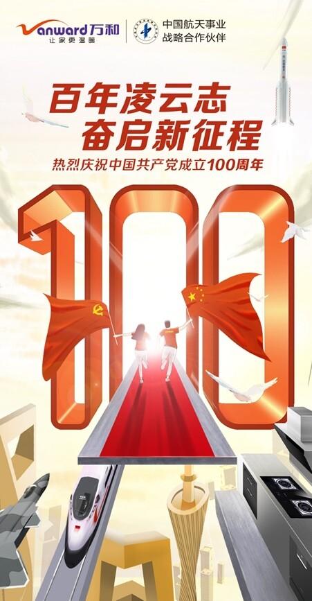 庆祝中国共产党成立100周年,万和党建观影《1921》