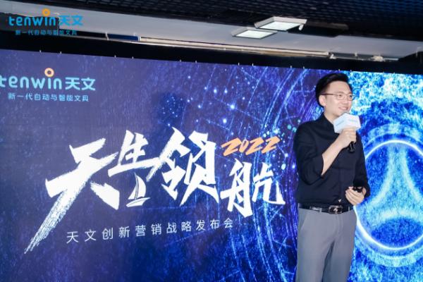 领航自动与智能文具新时代 2022天文创新营销战略发布会成功举办