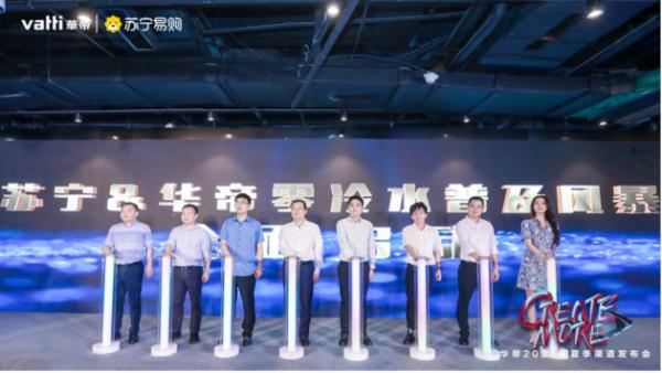 华帝携手苏宁发布夏季新品,助力中国厨房焕新升级