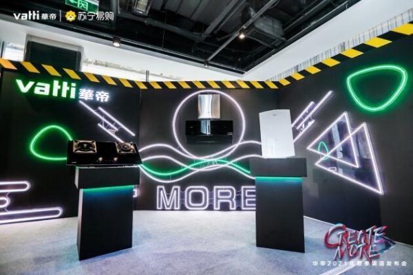 华帝的新时尚,三款智能厨电新品亮相2021新品发布会