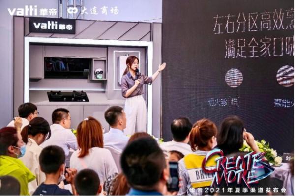 华帝联合大连商城推出夏季新品 引领未来厨房新风向