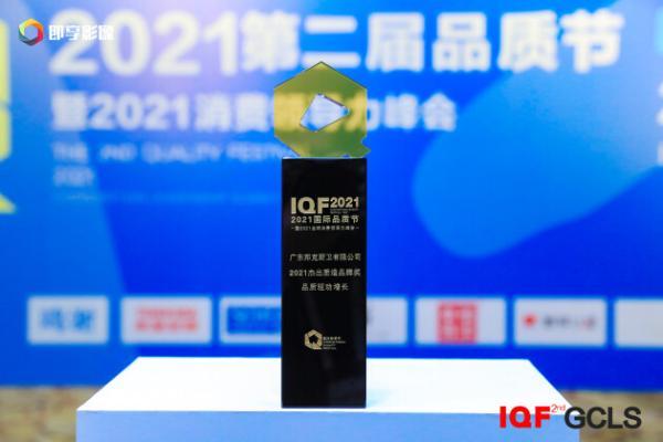 【捷报】品质驱动增长|邦克荣膺2021国际质造节两大殊荣