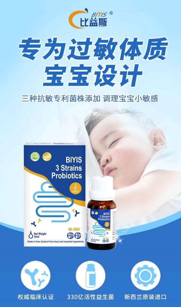 比益斯重磅推出儿童益生菌滴剂新品加速市场扩张,科技创新是底气