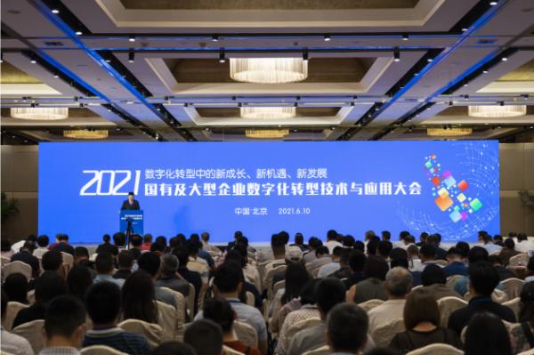 远光软件发布九天智能一体化云平台,加速企业数字化协同创新