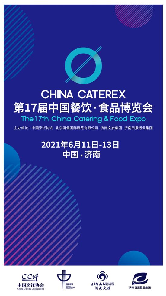 聚焦中国餐饮高质量发展 新黄河记者提前探访第十七届中国餐饮·食品博览会