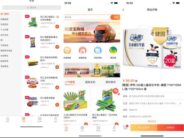 """积惠多发布店主品牌 """"积惠宝APP""""全新上线"""