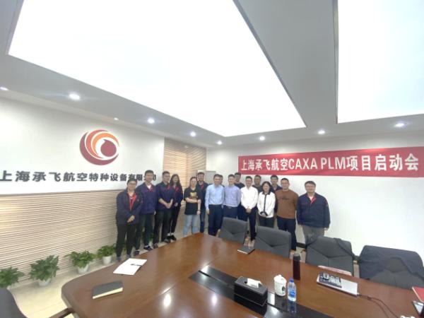 为中国民航加油增光溢彩,承飞航空选择CAXA CAD+PLM研发平台