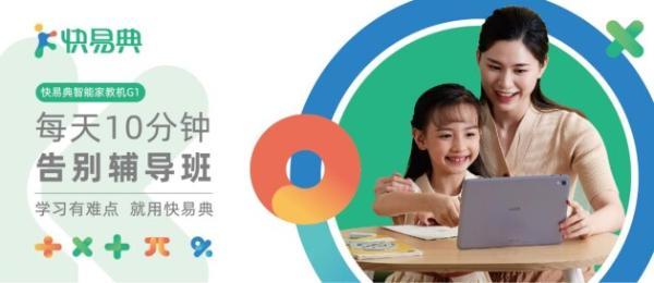 暑期辅导班停课,孩子在家怎么学?快易典新品家教机G1来帮你!