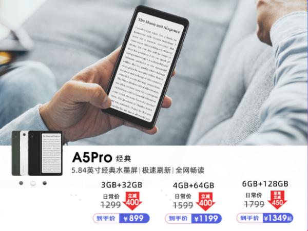 最高直降450元 海信阅读手机618京东Hi读狂欢来袭