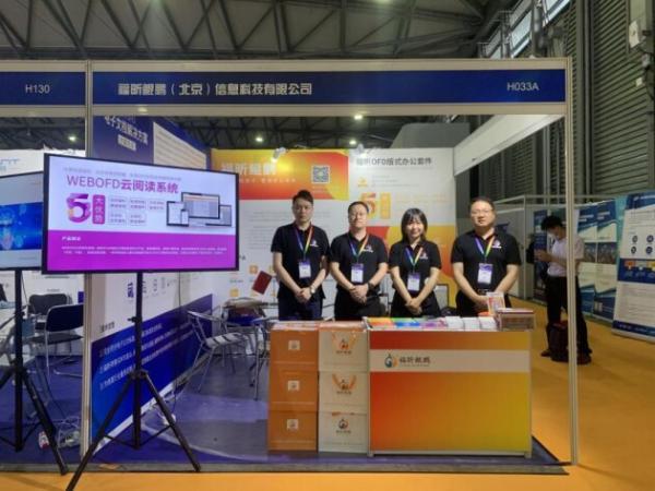 推动档案数字化发展 福昕鲲鹏参加上海国际智慧档案展览会